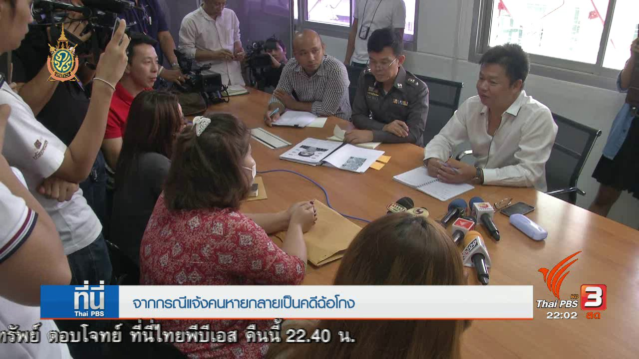 ที่นี่ Thai PBS - ที่นี่ Thai PBS : คดีพลิก คนหายกลายเป็นฉ้อโกง