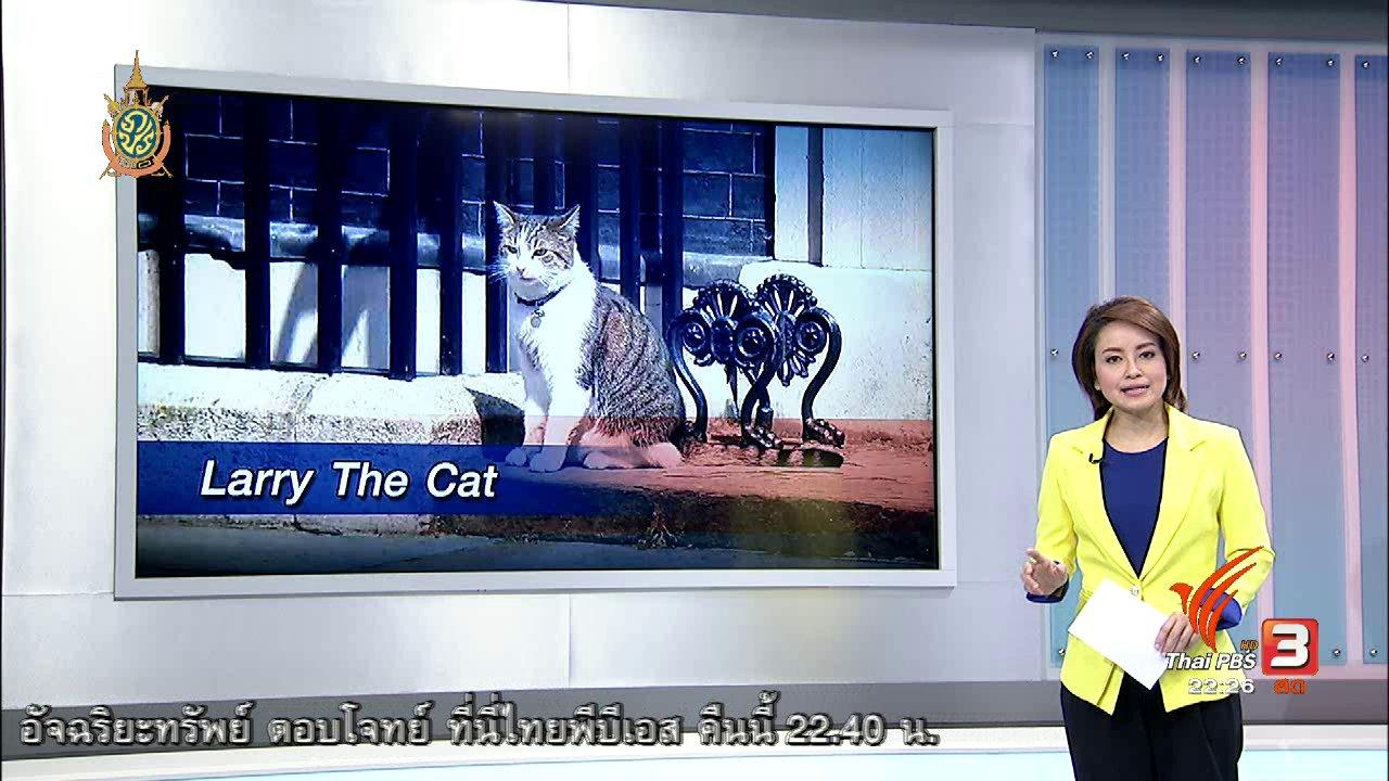 """ที่นี่ Thai PBS - ที่นี่ Thai PBS : คณะรัฐมนตรีใหม่อังกฤษ ภายใต้การนำ นายกฯ """"เทเรซ่า เมย์"""""""