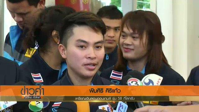 เส้นทางสู่ริโอเกมส์ : จอมพลังไทยมีโอกาสลุ้นเหรียญรุ่น 58 กิโลกรัม หญิง