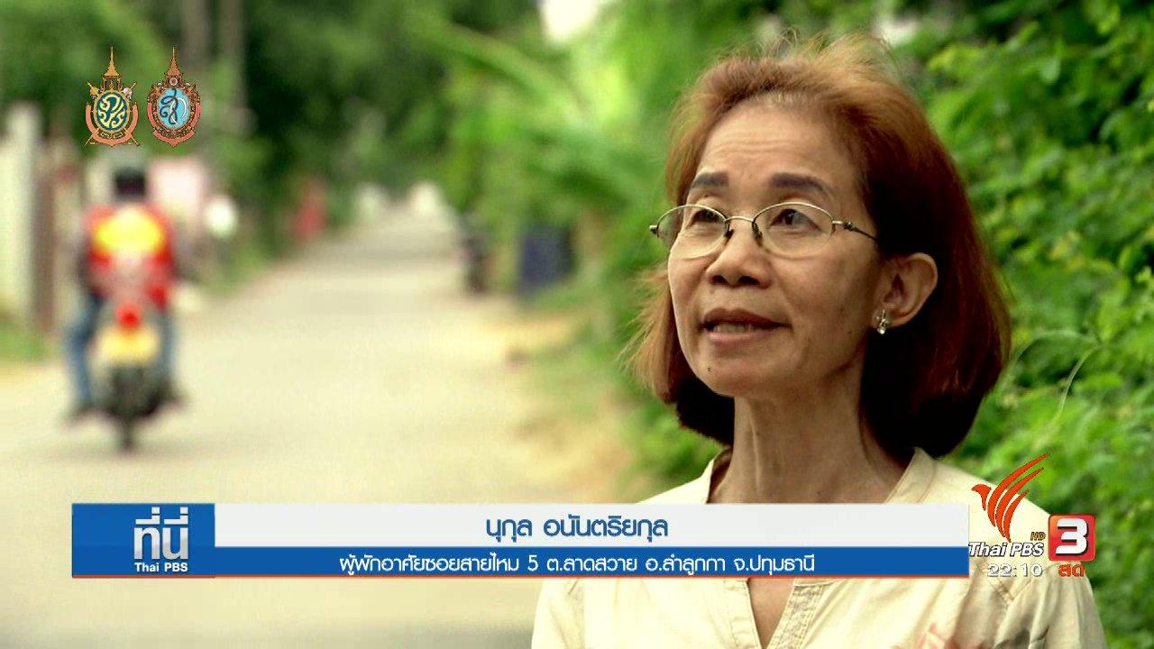 ที่นี่ Thai PBS - ที่นี่ Thai PBS : ระแวงโดนลูกหลง เหตุทะเลาะวิวาท สายไหม ซ.5