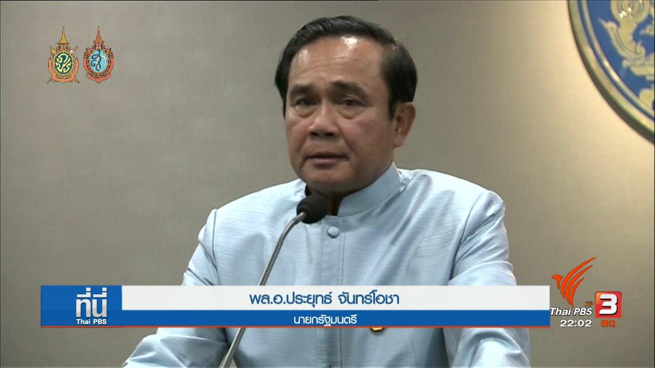 ที่นี่ Thai PBS - ที่นี่ Thai PBS : นายกฯ ไม่กังวลผลประชามติ