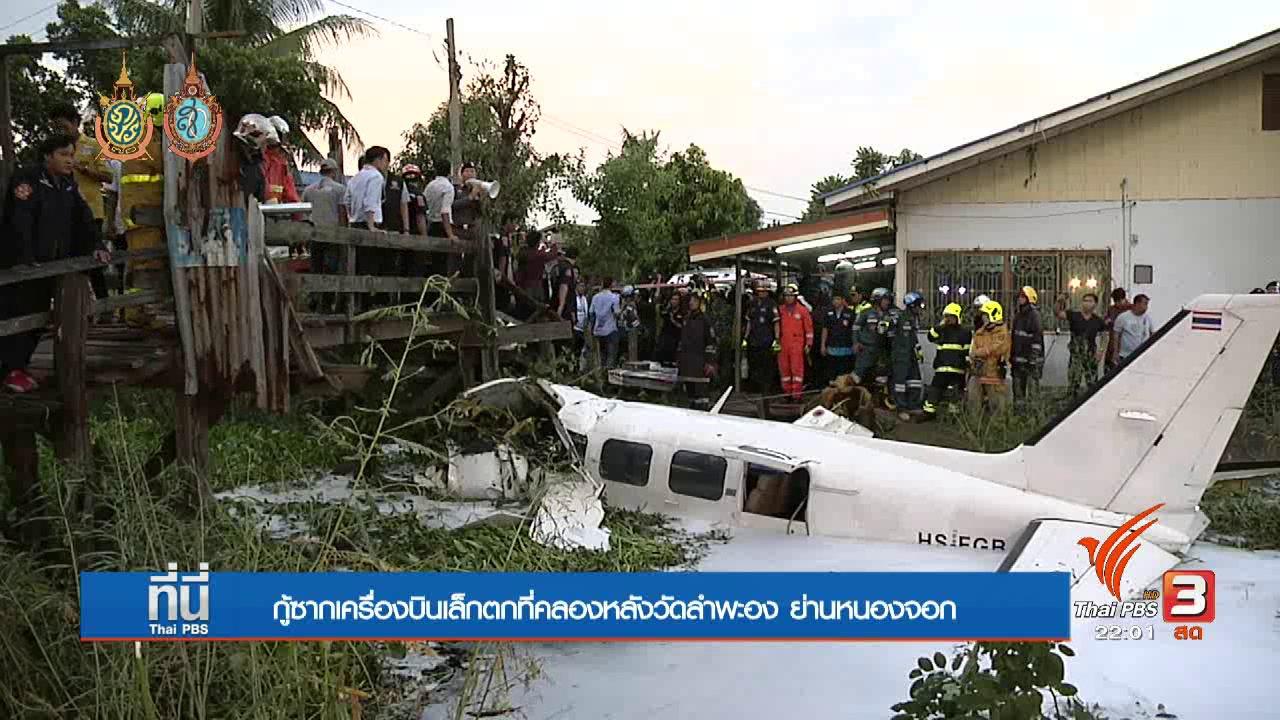 ที่นี่ Thai PBS - ที่นี่ Thai PBS : เครื่องบินเล็กตกคลอง ย่านหนองจอก