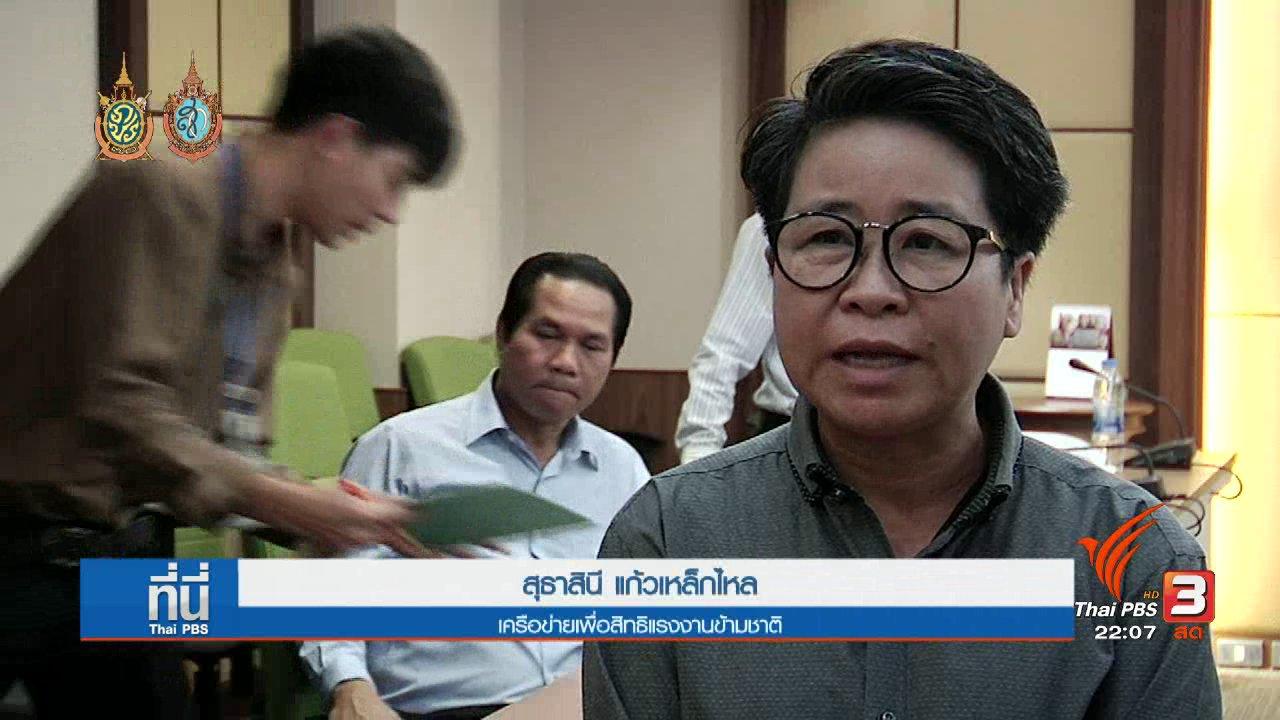 ที่นี่ Thai PBS - ที่นี่ Thai PBS : แรงงานเมียนมา ร้องเรียนไม่ได้ค่าแรง
