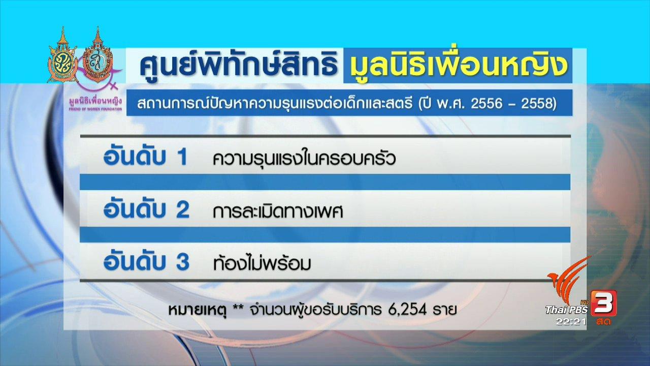 ที่นี่ Thai PBS - ที่นี่ Thai PBS : รณรงค์ช่วยผู้หญิงถูกทำร้าย สถิติ 87 คน ต่อวัน