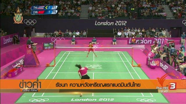 """เส้นทางสู่ริโอเกมส์ : """"รัชนก อินทนนท์"""" ความหวังเหรียญแรกแบดมินตันไทย"""
