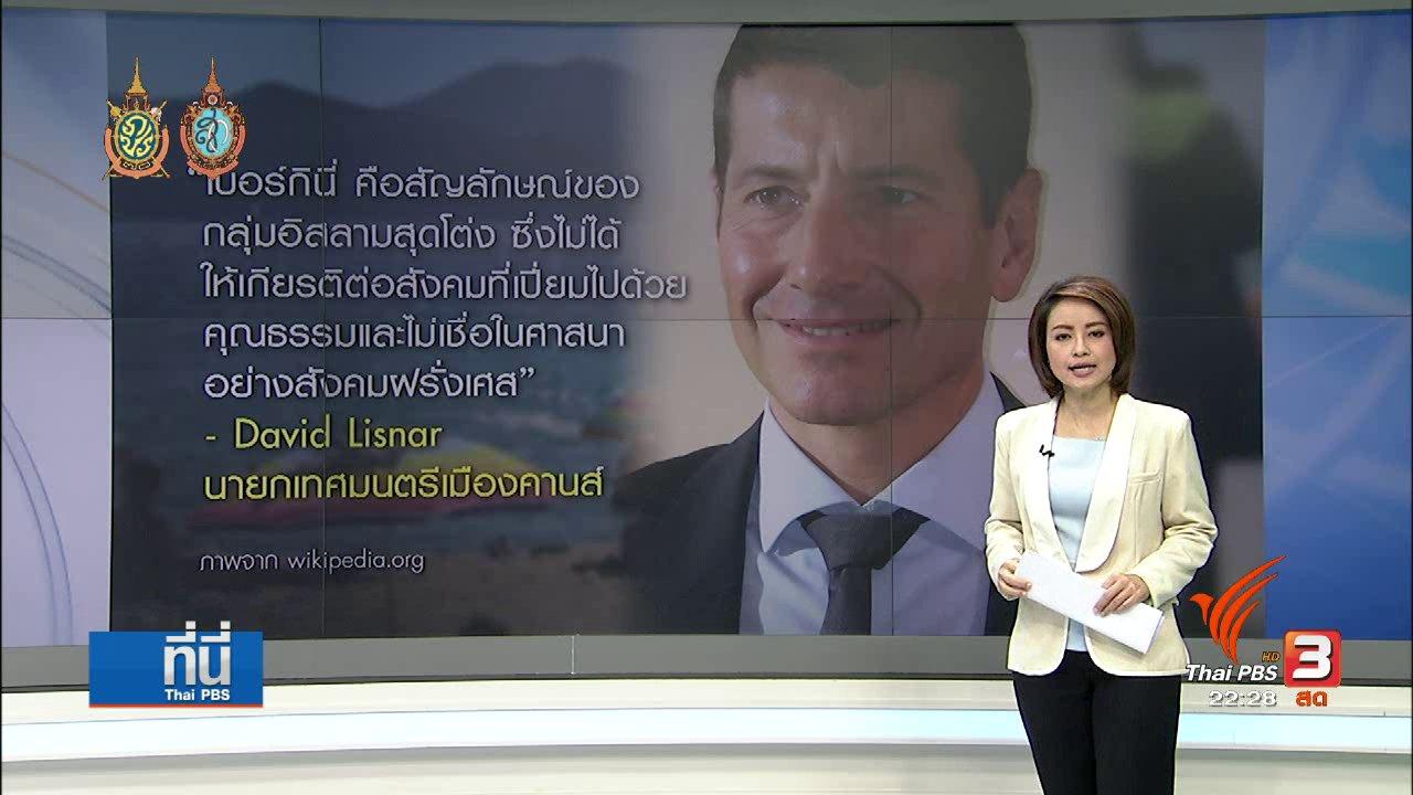 """ที่นี่ Thai PBS - ที่นี่ Thai PBS : """"เบอร์กินี่"""" ชุดว่ายน้ำต้องห้ามในฝรั่งเศส"""