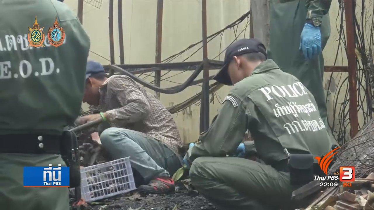 ที่นี่ Thai PBS - ประเด็นข่าว (16 ส.ค. 59)