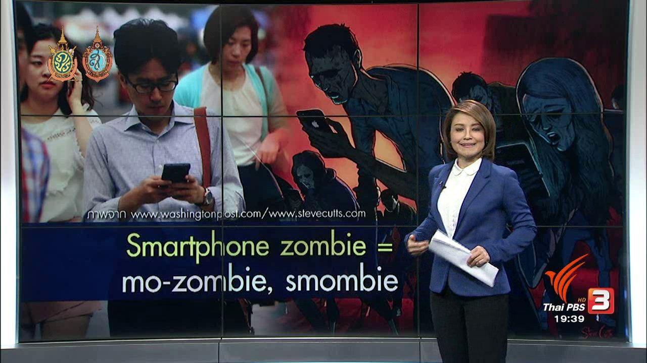 ข่าวค่ำ มิติใหม่ทั่วไทย - วิเคราะห์สถานการณ์ต่างประเทศ : เกาหลีใต้ออกกฎจัดการคนก้มหน้าใช้สมาร์ทโฟน
