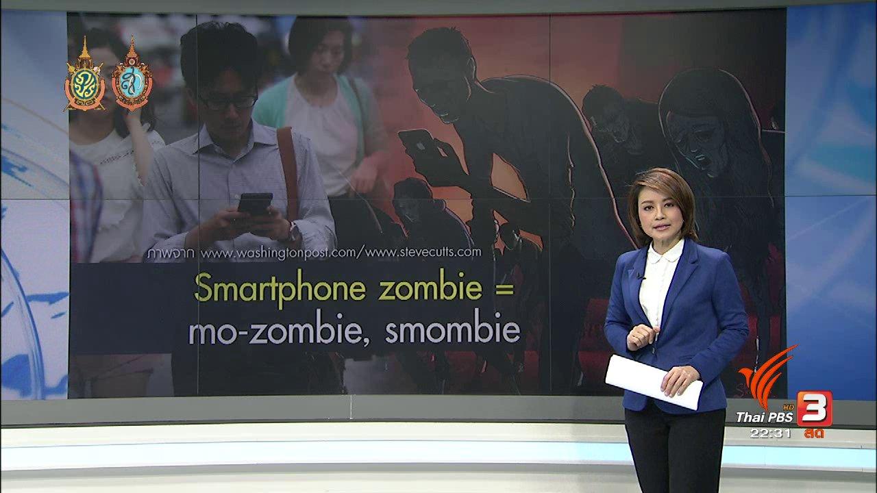 """ที่นี่ Thai PBS - ที่นี่ Thai PBS : """"สมาร์ทโฟน ซอมบี้"""" ปัญหาก้มหน้าใช้มือถือ"""