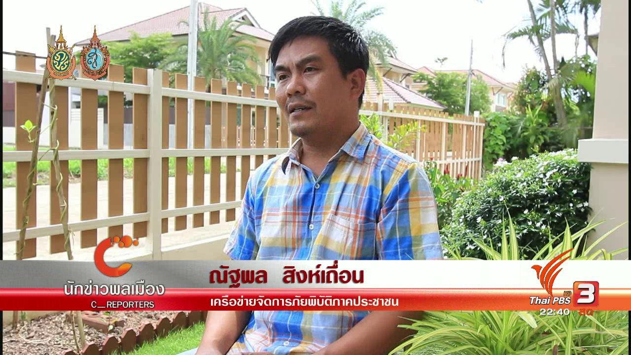 ที่นี่ Thai PBS - นักข่าวพลเมือง : ทำความเข้าใจและเตรียมรับน้ำป่า ดินโคลนถล่ม