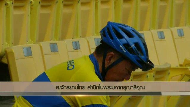 ส.จักรยานไทย สำนึกในพระมหากรุณาธิคุณ