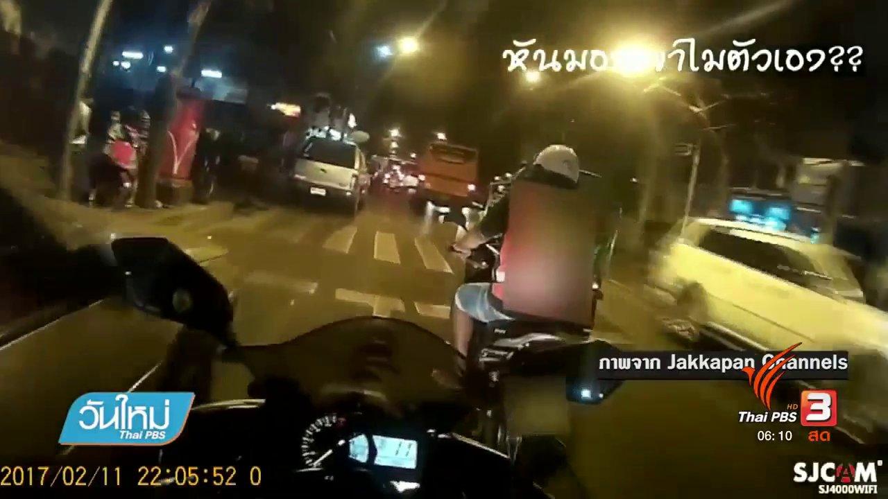 """วันใหม่  ไทยพีบีเอส - คลิกให้ปัง : """"ขอโทษ"""" คำพูดพลิกสถานการณ์หลีกเลี่ยงการปะทะบนท้องถนน"""