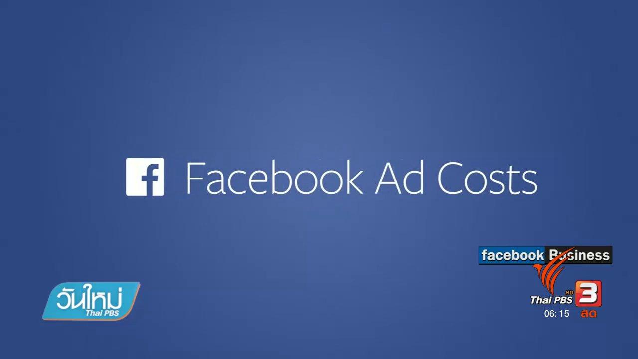 """วันใหม่  ไทยพีบีเอส - คลิกให้ปัง : """" เฟซบุ๊ก"""" เริ่มลงโฆษณาในคลิปแบบ """"ยูทูป"""" แล้ว"""