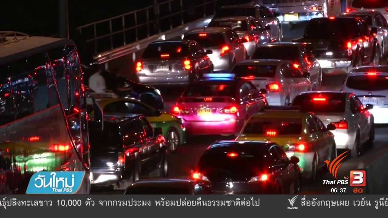 วันใหม่  ไทยพีบีเอส - คลิกให้ปัง : ผลสำรวจกรุงเทพฯ รถติดอันดับ 1 ของโลก