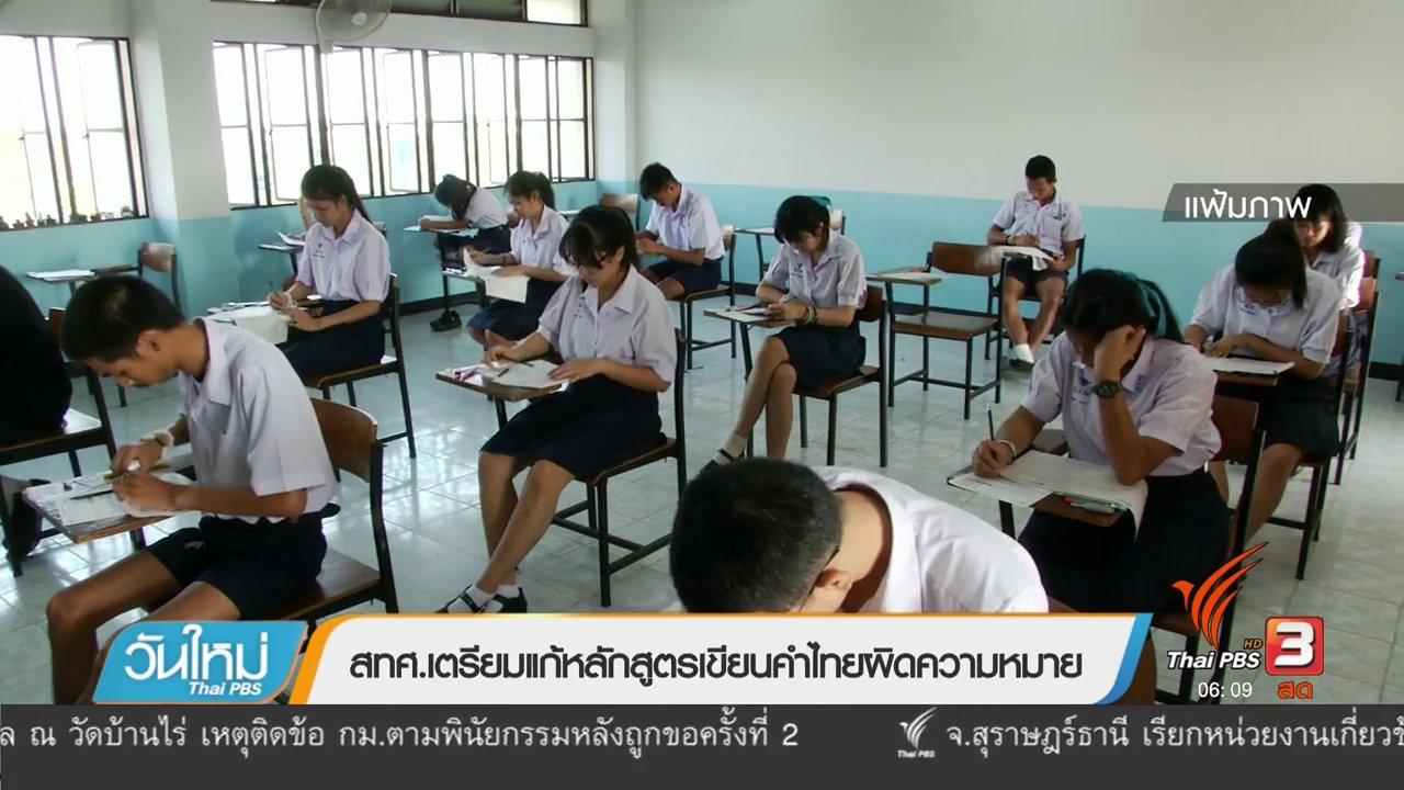 วันใหม่  ไทยพีบีเอส - สทศ.เตรียมแก้หลักสูตรเขียนคำไทยผิดความหมาย