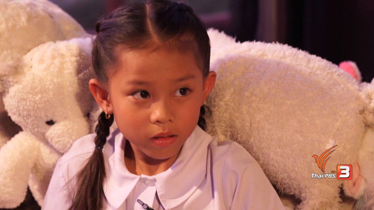 วันเด็กแห่งชาติ - น้องเซย่า กับลวดลายการเล่นไอซ์สเก๊ต