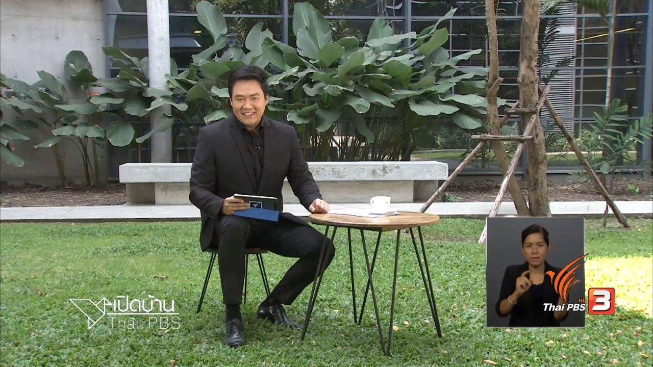 เปิดบ้าน Thai PBS - บทบาทของสื่อต่อการส่งเสริมความรู้เรื่องโภชนาการ