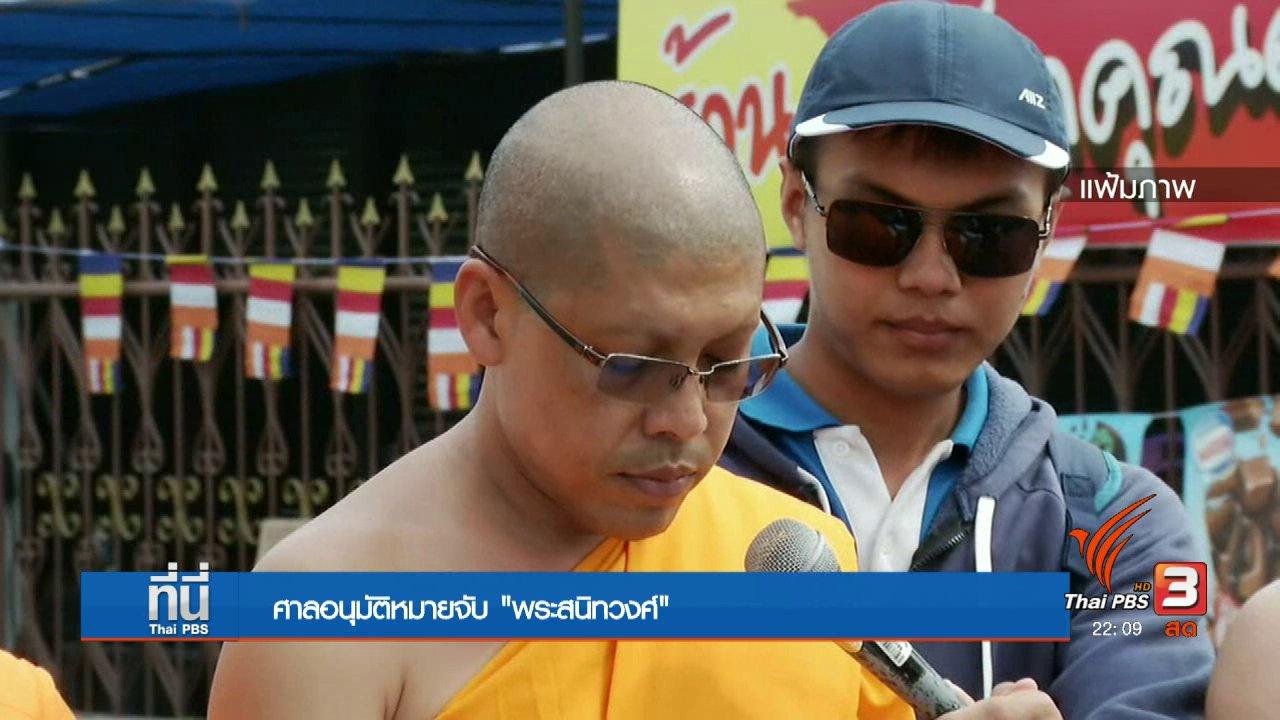 ที่นี่ Thai PBS - อนุมัติหมายจับพระสนิทวงศ์