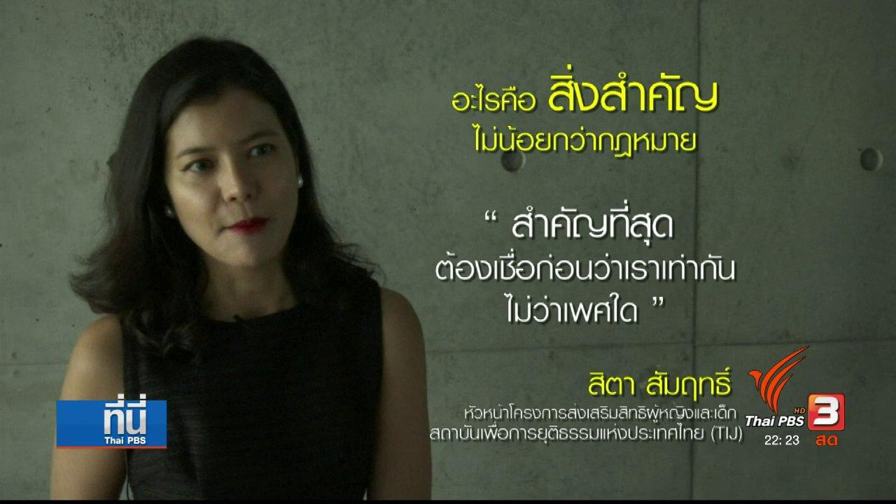 ที่นี่ Thai PBS - ผู้หญิงกับความเสมอภาคทางเพศ