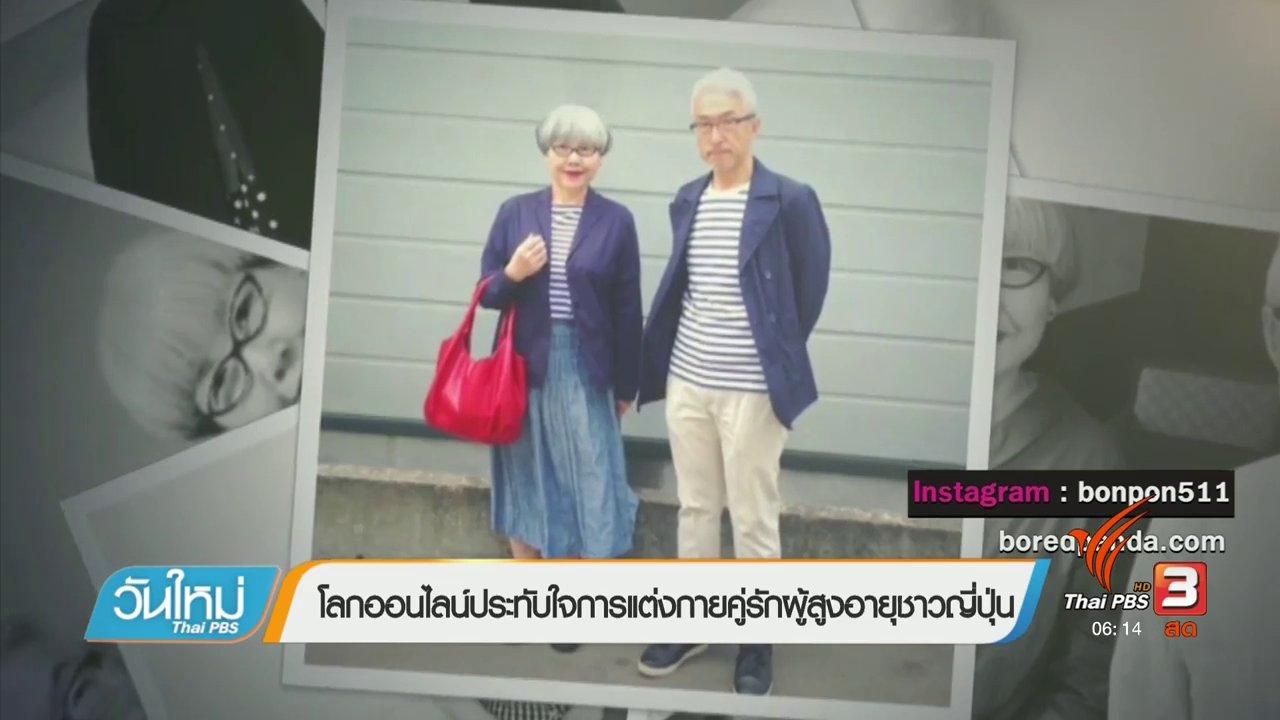 วันใหม่  ไทยพีบีเอส - คลิกให้ปัง : โลกออนไลน์ประทับใจการแต่งกายคู่รักผู้สูงอายุชาวญี่ปุ่น