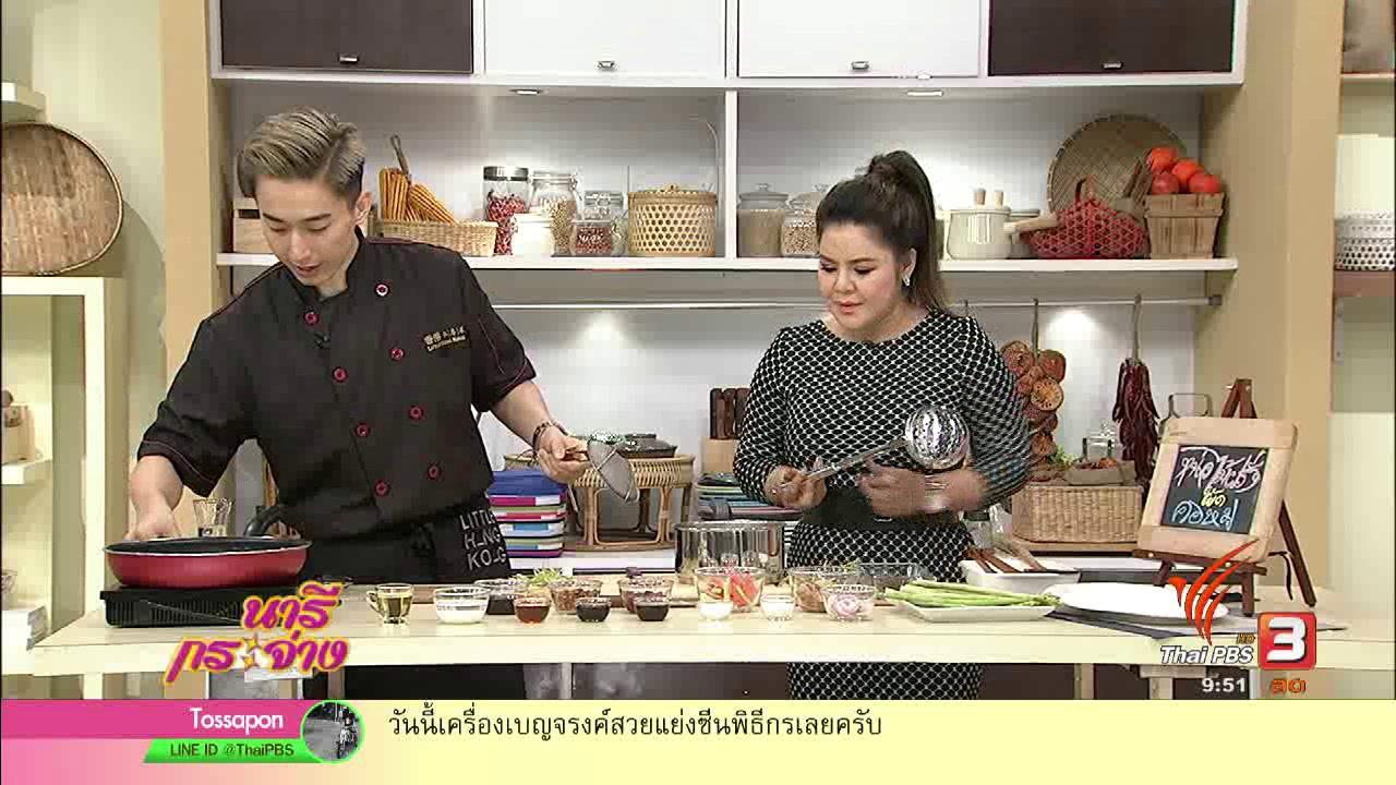 นารีกระจ่าง - ครัวนารี : หน่อไม้ฝรั่งผัดคอหมู