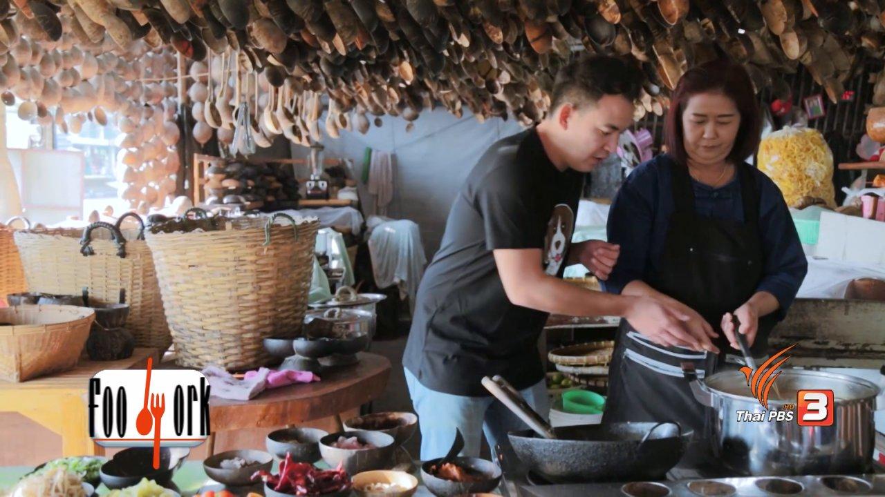 Foodwork - ขนมจีนน้ำเงี้ยว