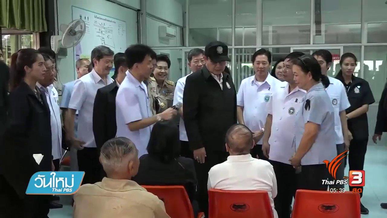 """วันใหม่  ไทยพีบีเอส - นายกฯ ตั้งปราจีนบุรีนำร่อง """"ฮับสมุนไพรไทย"""""""