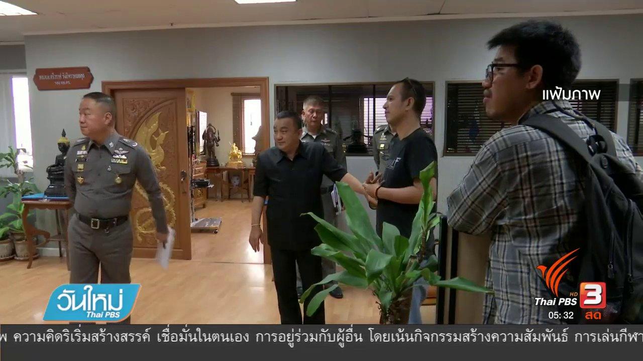 วันใหม่  ไทยพีบีเอส - เตรียมขอย้ายตำรวจท้องที่เพราะกังวลคดีหน้องปอร์นไม่เป็นธรรม