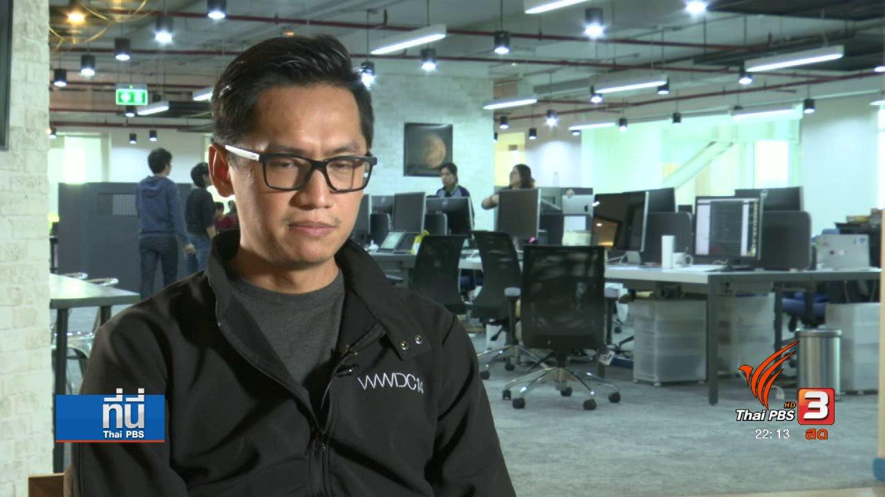 """ที่นี่ Thai PBS - """"คอร์รัป เดอะเกม"""" สร้างทัศนคติต้านคอร์รัปชัน"""