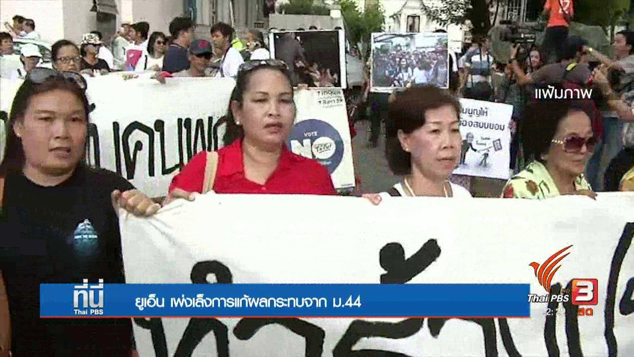 ที่นี่ Thai PBS - ยูเอ็น เพ่งเล็ง ม.44