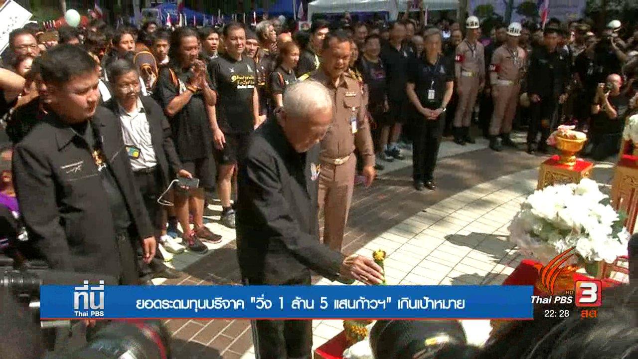 """ที่นี่ Thai PBS - วิ่งระดมทุน """"1 ล้าน 5 แสนก้าว"""" ทะลุ 125 ล้านบาท"""