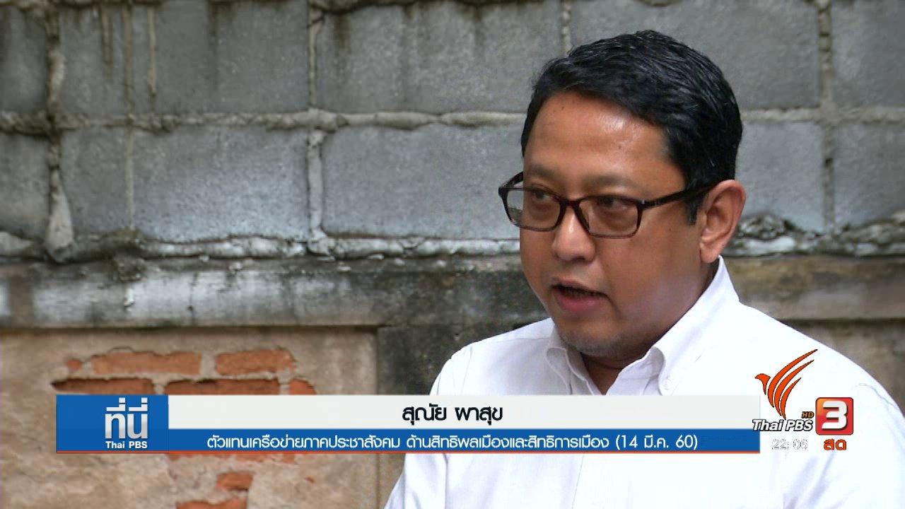 """ที่นี่ Thai PBS - ข้อเสนอยกเลิก ม.44 แก้ปัญหา """"สิทธิพลเมือง"""""""