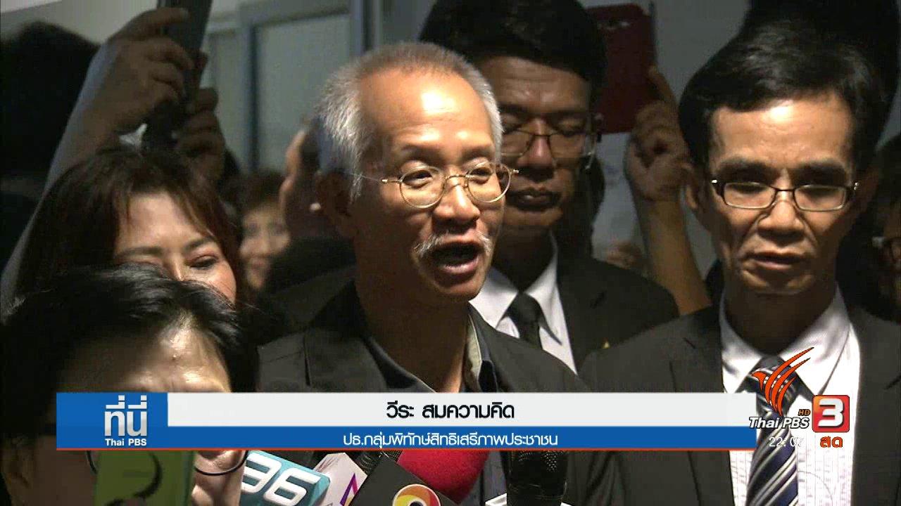 """ที่นี่ Thai PBS - """"วีระ สมความคิด"""" ยืนยันบทบาทตรวจสอบรัฐบาล"""