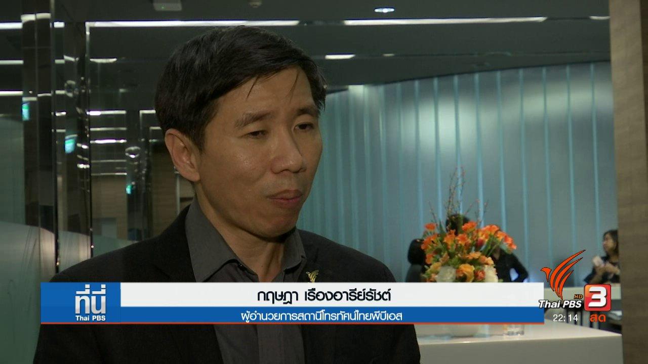 ที่นี่ Thai PBS - ผู้อำนวยการไทยพีบีเอส ลาออก