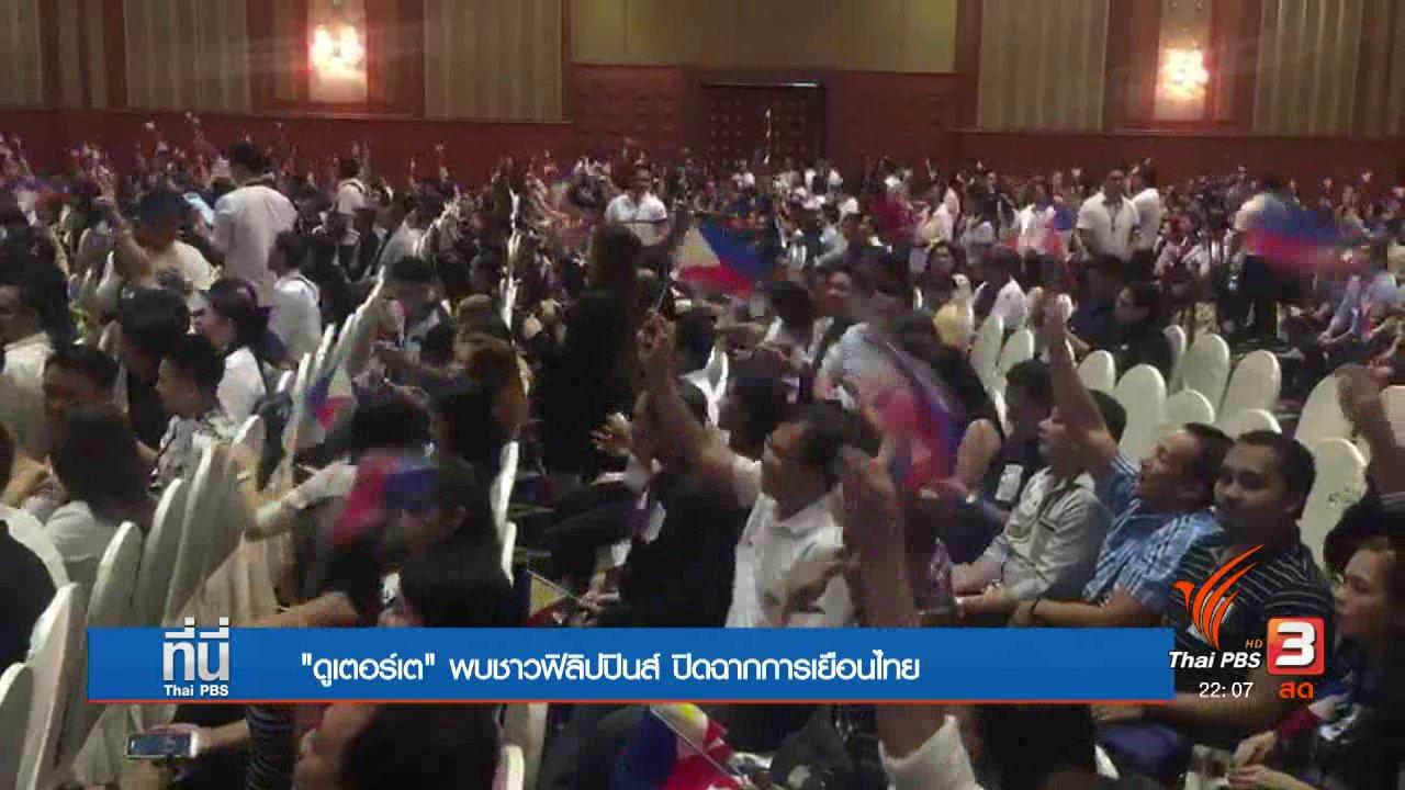 ที่นี่ Thai PBS - ดูเตอร์เตพบชาวฟิลิปปินส์ในไทย
