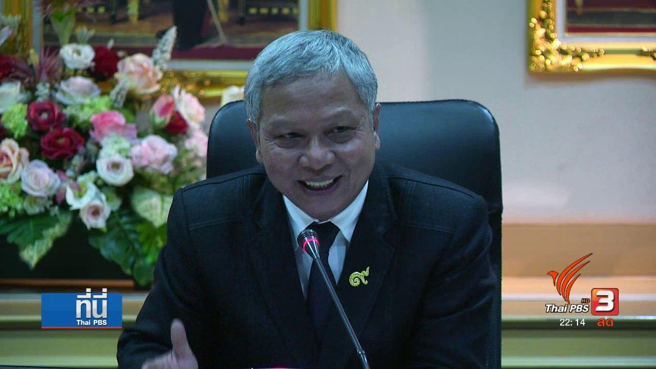 ที่นี่ Thai PBS - ม.44 เข้มกฎหมายจราจร ไม่จ่ายค่าปรับไม่ต่อภาษี