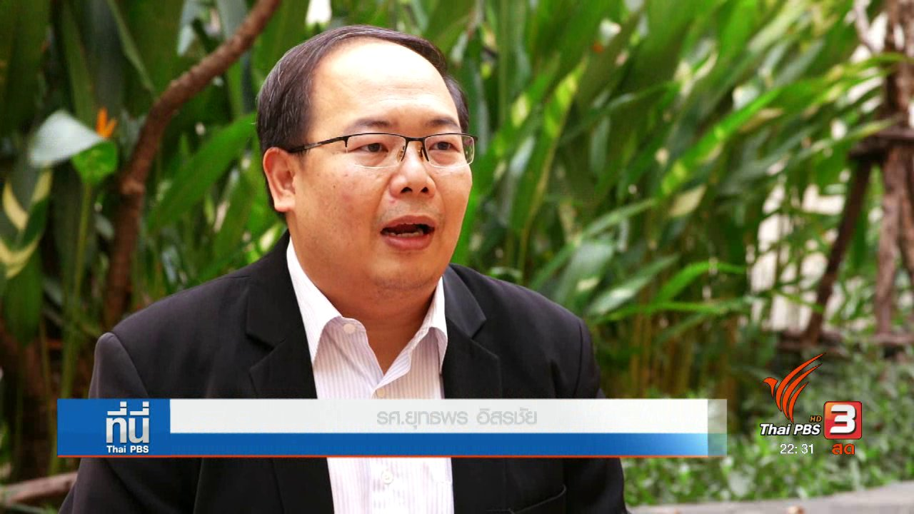 ที่นี่ Thai PBS - ม.44 อำนาจครอบจักรวาล