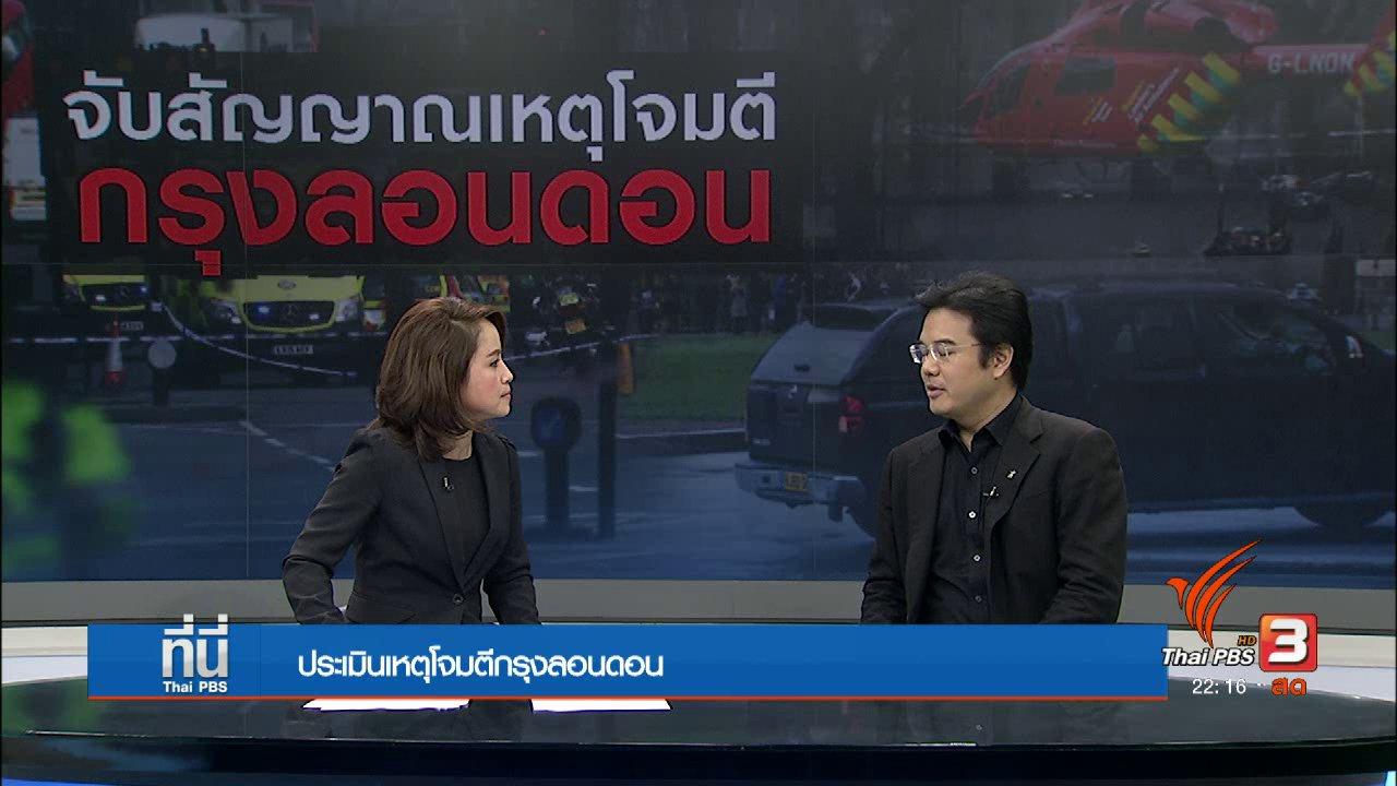 ที่นี่ Thai PBS - จับสัญญาณเหตุโจมตีกรุงลอนดอน