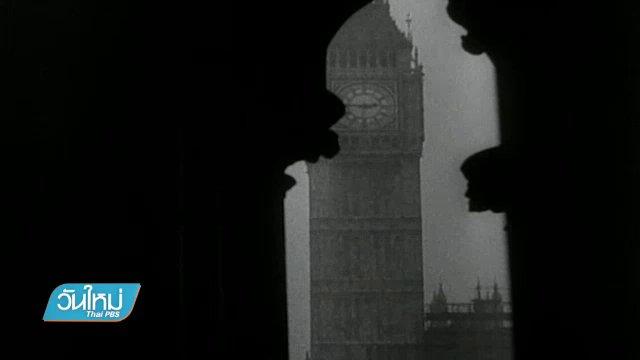 ย้อนรอยโจมตีรัฐสภาอังกฤษ