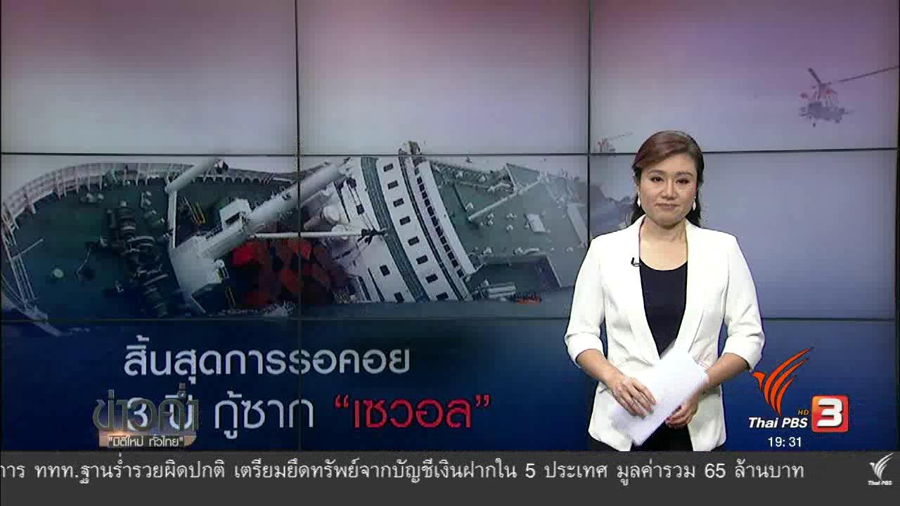 """ข่าวค่ำ มิติใหม่ทั่วไทย - วิเคราะห์สถานการณ์ต่างประเทศ : สิ้นสุดการรอคอย 3 ปี กู้ซาก """"เซวอล"""""""