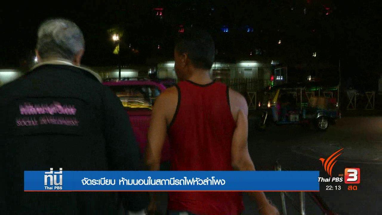 ที่นี่ Thai PBS - จัดระเบียบ ห้ามนอนในสถานีรถไฟหัวลำโพง
