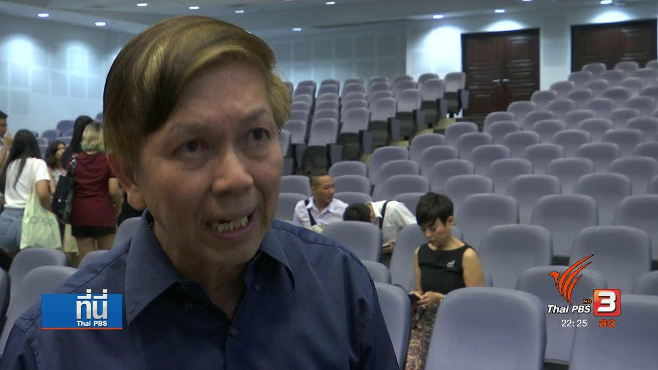 """ที่นี่ Thai PBS - จัดระเบียบการค้าโลกผ่านนโยบาย """"โดนัลด์ ทรัมพ์"""""""