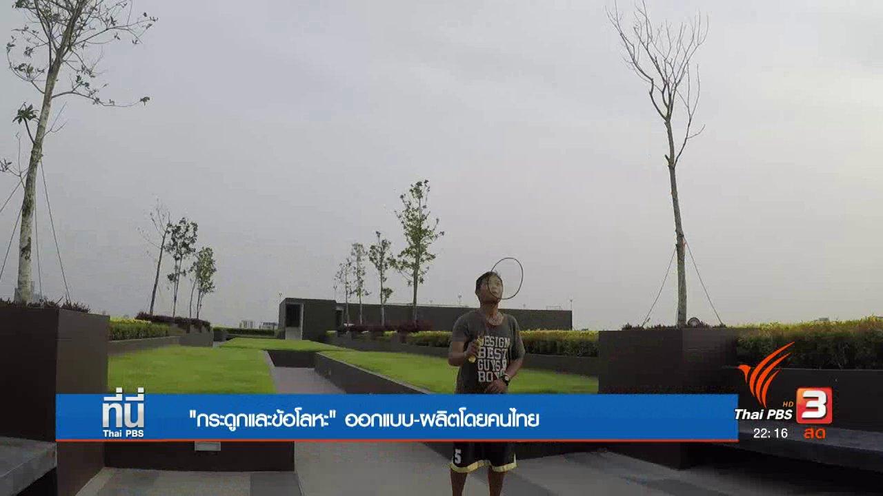 """ที่นี่ Thai PBS - """"กระดูกและข้อโลหะ"""" ครั้งแรกในประเทศไทย"""