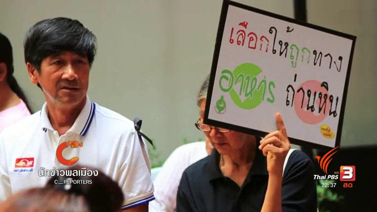 ที่นี่ Thai PBS - นักข่าวพลเมือง : ภาคประชาชนยื่นหนังสือค้านโรงไฟฟ้าเขาหินซ้อน