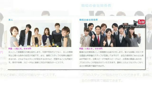 ธุรกิจเช่าเพื่อนในประเทศญี่ปุุ่น