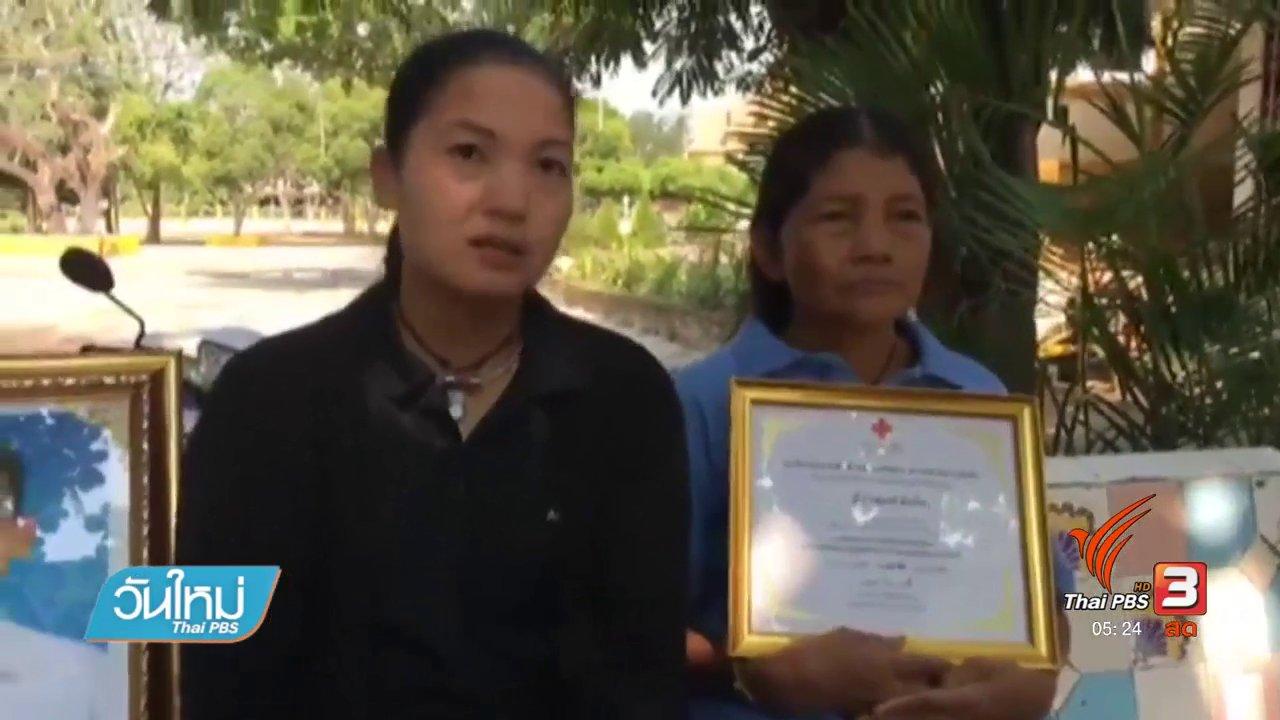 วันใหม่  ไทยพีบีเอส - ชื่นชมเด็ก 14 ปี บริจาคอวัยวะช่วย 7 ชีวิต