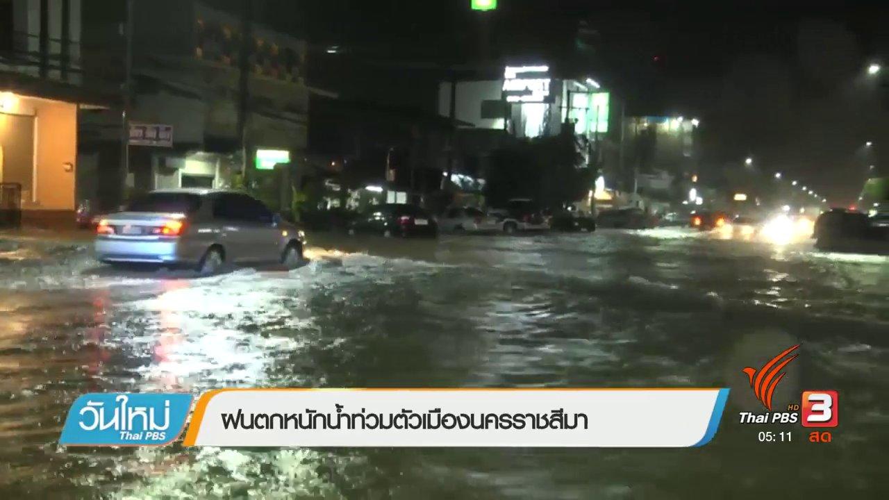 วันใหม่  ไทยพีบีเอส - ฝนตกหนักน้ำท่วมตัวเมืองนครราชสีมา