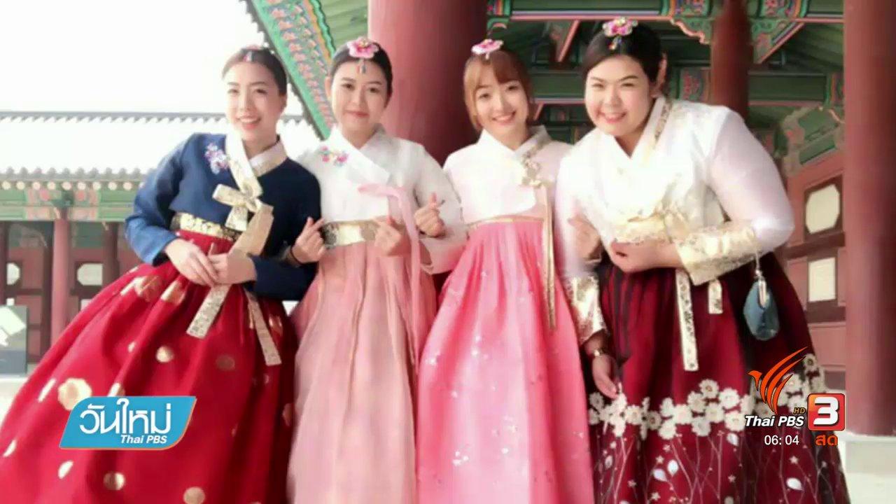 วันใหม่  ไทยพีบีเอส - วอนช่วยสาวกาฬสินธุ์ หมดสติขณะเที่ยวเกาหลี
