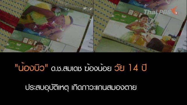 """คนไทยชื่นชม """"ครอบครัวน้องบิว"""" บริจาคอวัยวะช่วยเหลือ 7 ชีวิต"""