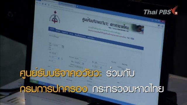 กาชาดวอน ปชช.บริจาคอวัยวะ ผู้ป่วยรอรับบริจาคกว่า 5,000 คน